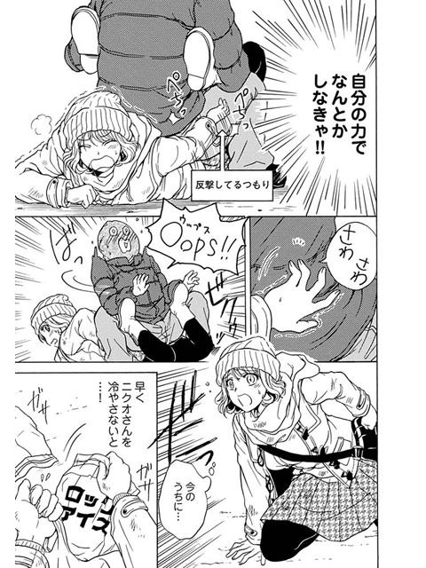 ちん×トレ! 4