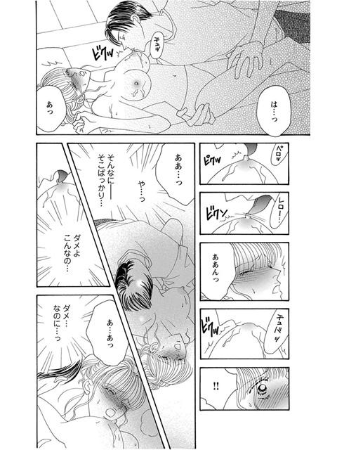 極道マッサージ〜ケダモノ施術に喰べられる〜 : 2