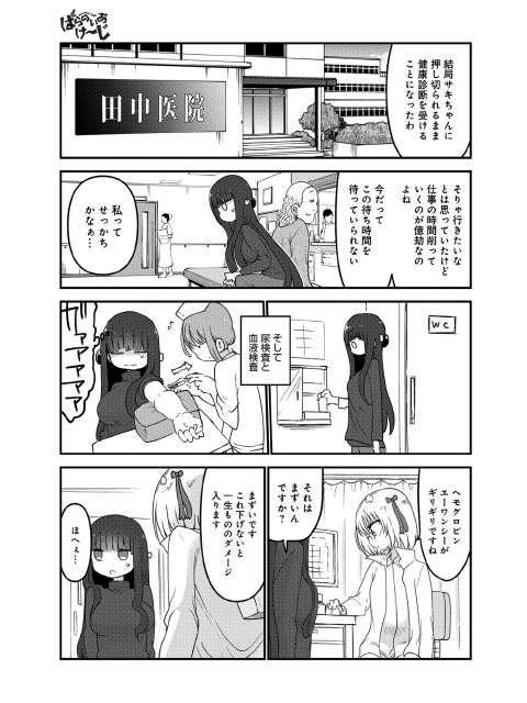 ぱらのいあけ〜じ (45)【単話】