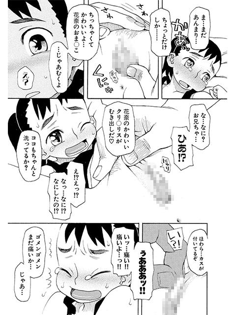 いけないいもうと(2)【単話】