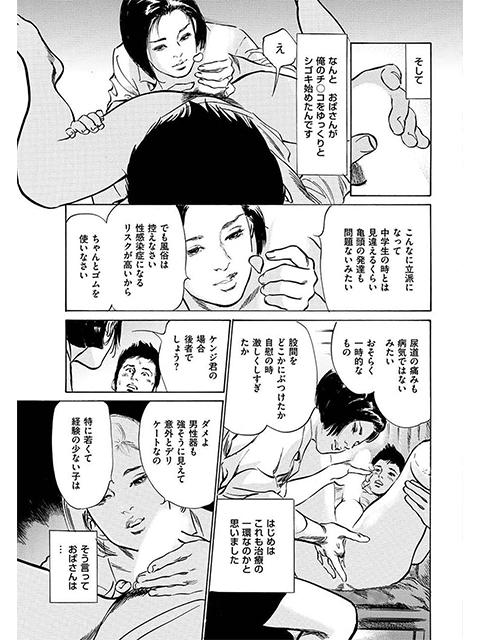 拝啓!ロンリー・マダム 【第17話】【単話】