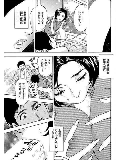 ハケンOLのエッチなお仕事 【第28話】【単話】