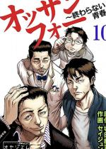 オッサンフォー 〜終わらない青春〜 10