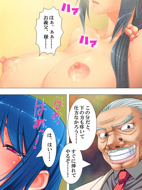 覗きの代償 〜義父と姉妹の秘密〜 第1巻