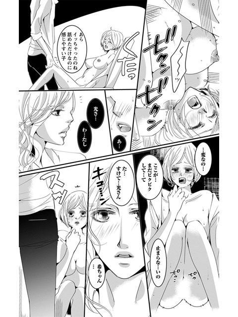 オネエの淫らなエッチ指導〜幼なじみに処女、奪われちゃう!? : 1