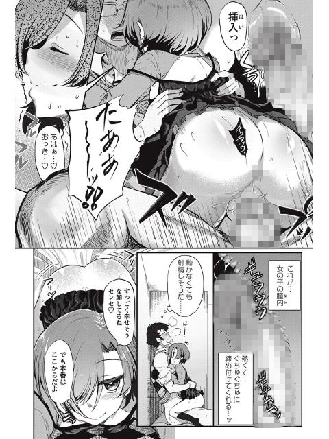 小悪魔なカノジョ 童貞家庭教師の受難…?【単話】