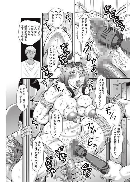 聖熟女 最終話【単話】