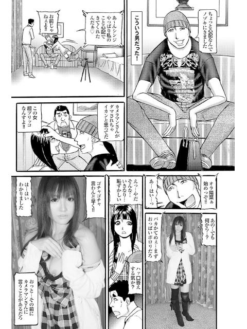 裸のバイトちゃん PART.1 写真合体コミック素人ハメ撮り現場報告