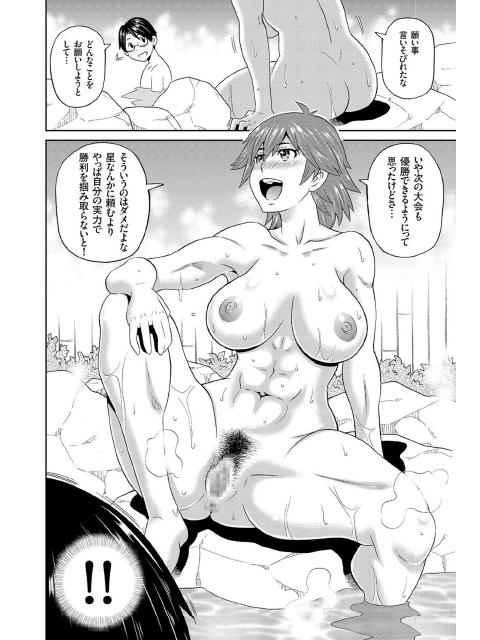 comicクリベロン Vol.58