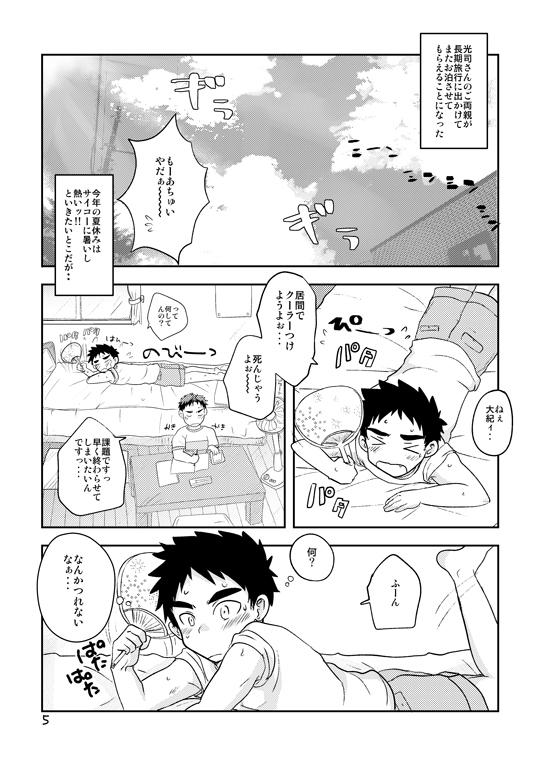[コツムヂヤ] の【ツンデレ先輩と夏休み!!】