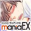 GUSHmaniaEX メスイキ