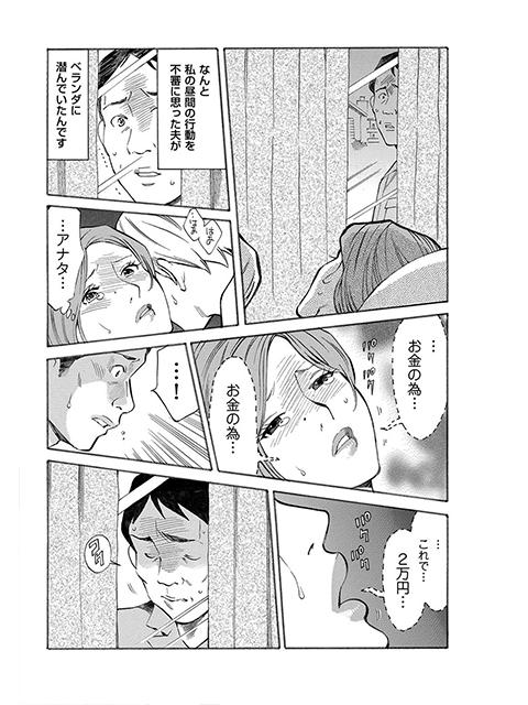 人妻ノンフィクション 【第1話】【単話】