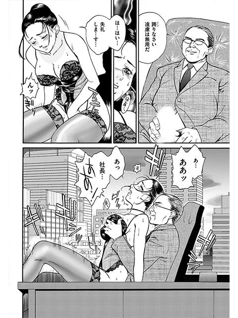 背徳婦人 【第4話】【単話】