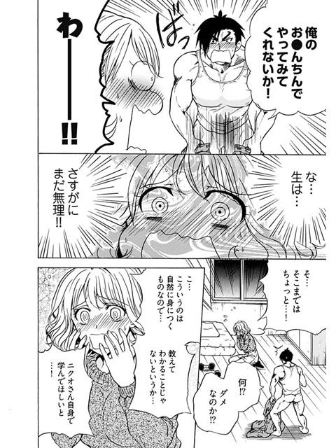 ちん×トレ! 5