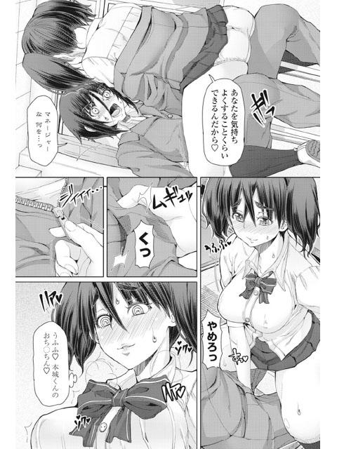 サイコロ6 前編【単話】
