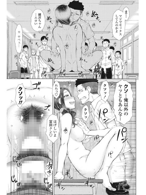 ○○○好きな僕の嫁が女教師な件 8時間目【単話】