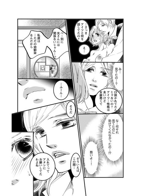 オネエの淫らなエッチ指導〜幼なじみに処女、奪われちゃう!? : 2