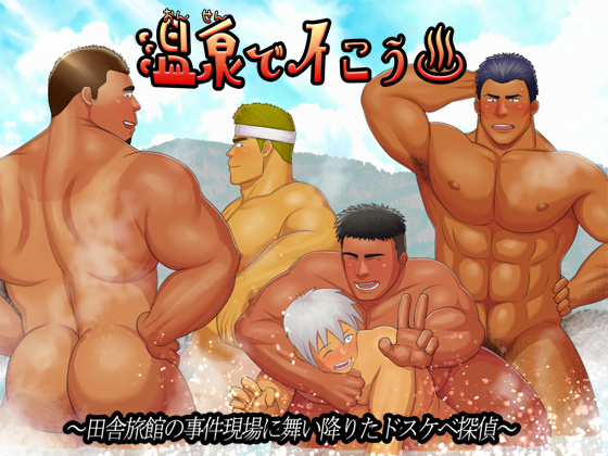 [妄想惑星] の【温泉でイこう!】