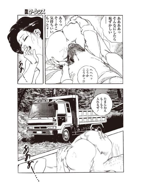 真夜中のエッチハイク【単話】
