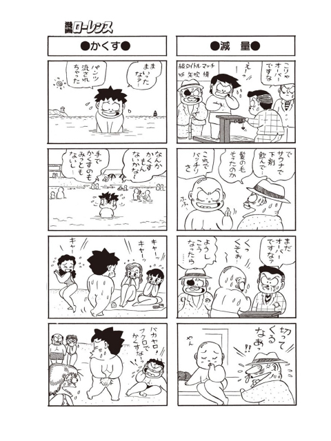 本日は性天なり Vol.2【単話】