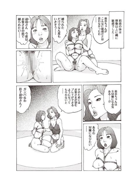 性なる一族 第九族【単話】