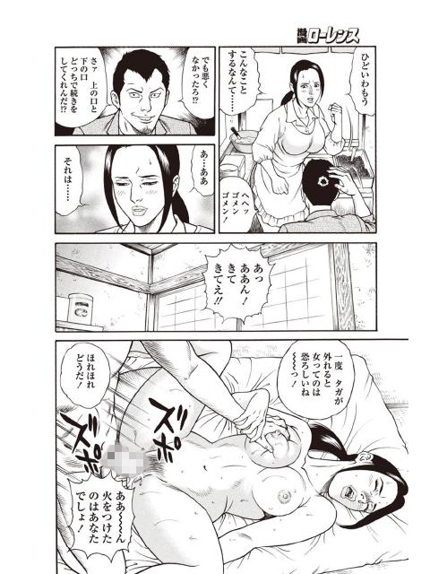 寝取られ精司 第一話【単話】