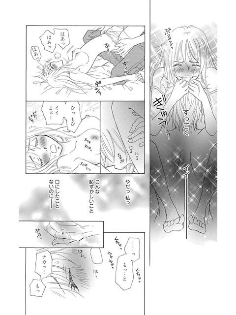 酔って抱かれて契約婚〜年下上司の夜のお相手〜 : 1