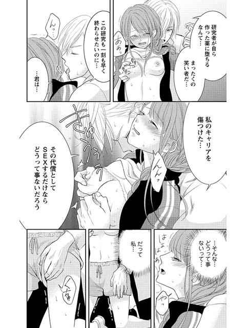 絶倫教授の性欲処理係〜媚薬研究の実験体〜 : 1
