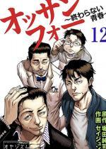 オッサンフォー 〜終わらない青春〜 12
