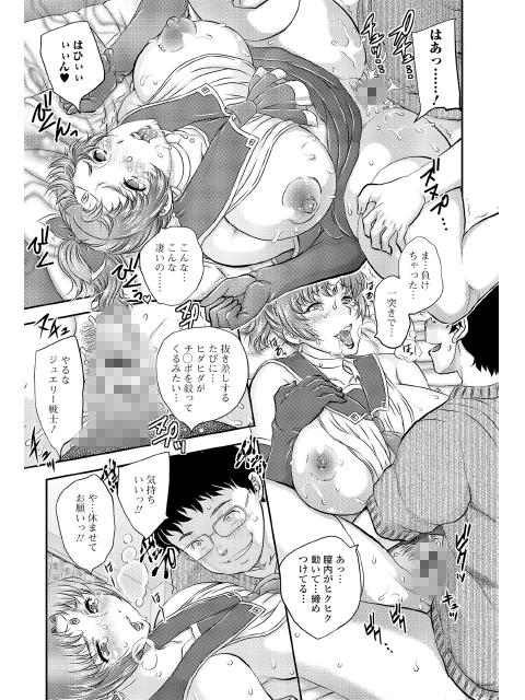 コスプレクイーン【単話】
