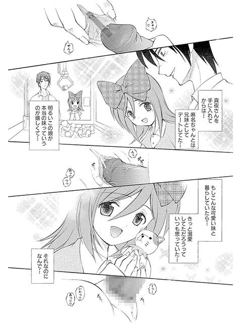されるがママ Act.8【単話】