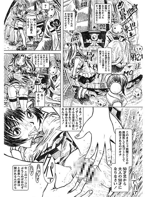 秋葉原火葬場少女帯 〜ルサンチマン・ザーメン・エピソード〜【単話】
