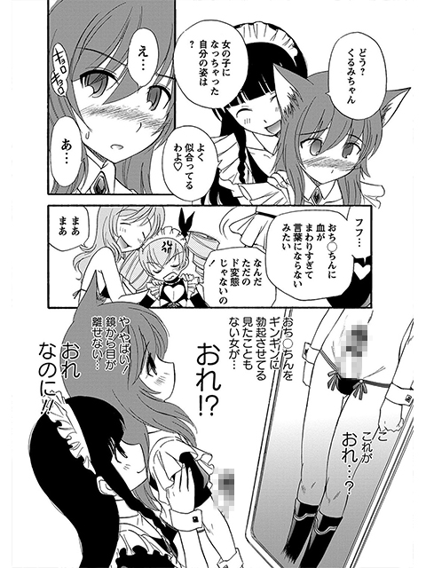 アナルエンジェル(7)【単話】