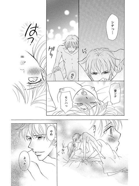 酔って抱かれて契約婚〜年下上司の夜のお相手〜 : 2