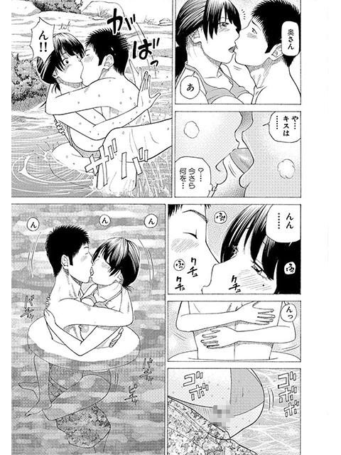 上司の妻 〜波に揺れる乳房〜【単話】