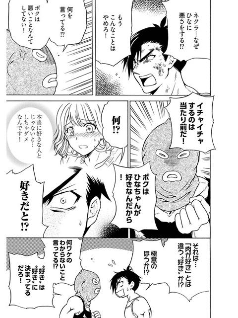 ちん×トレ! 7