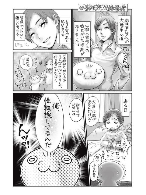 マショウのあほすたさん 第9話【単話】