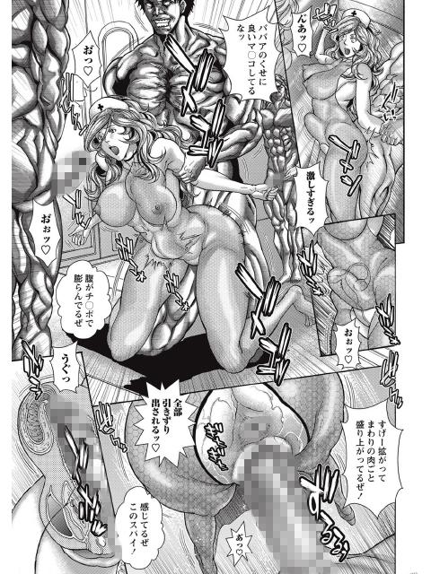 スパイナース調教【単話】