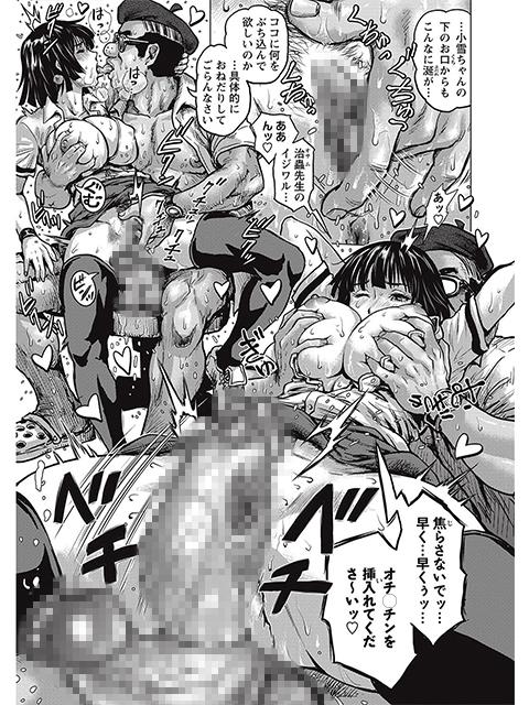 コミックマショウ 2017年10月号