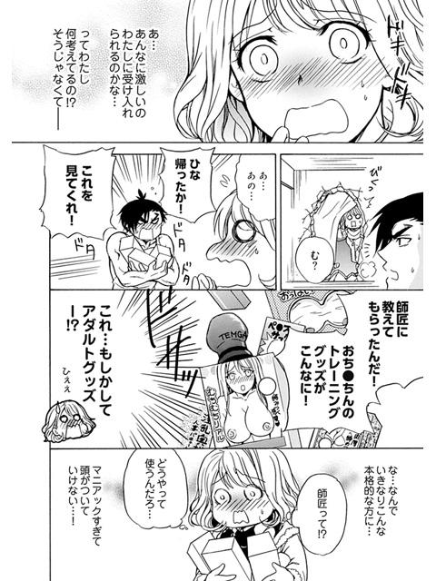 ちん×トレ! 8
