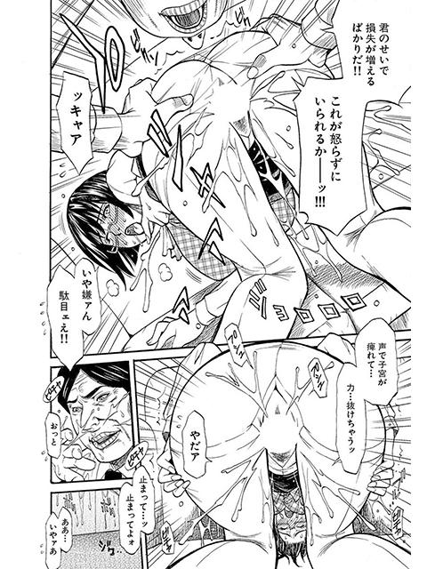 叱られると濡れるOL 〜怒りのバナナ〜【単話】
