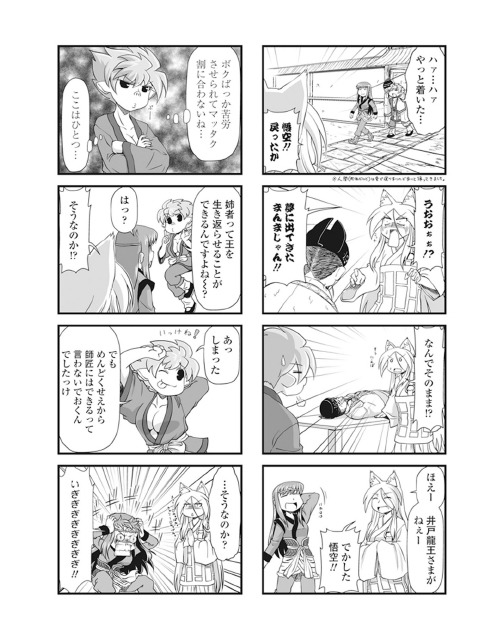 すくーるライフ 第142話【単話】