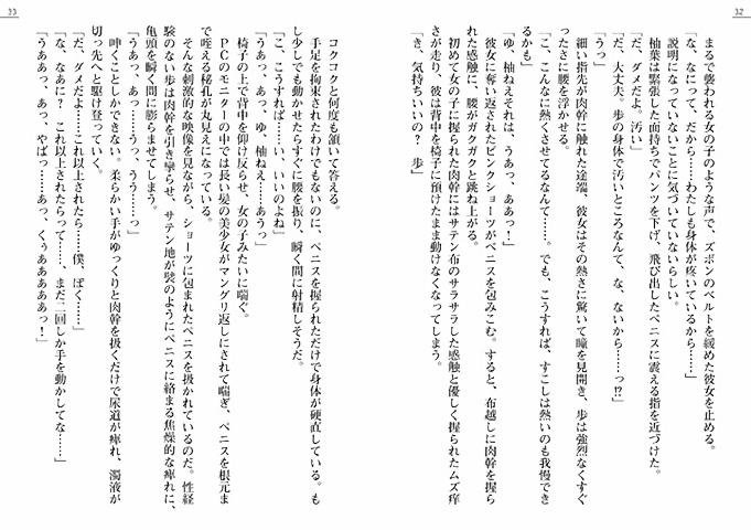 50%OFF【50%OFF】いとこ姉のセキ裸ラな秘密【2018サマーCP】
