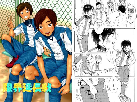[prismatic boy] の【限界延長戦】