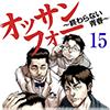 オッサンフォー 〜終わらない青春〜 15