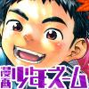 [少年ズーム] の【漫画少年ズーム vol.26】