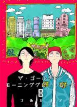 ザ・ゴールデン・モーニンググロー・ロード 3話【単話】