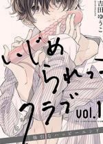 いじめられっこクラブ vol.1〜強引なハッピーエンド〜【単