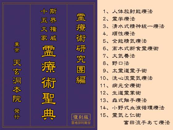 霊療術聖典 斯界権威十五大家の紹介画像