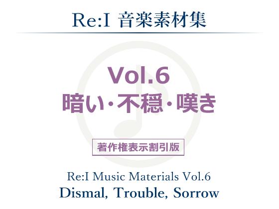 【Re:I】音楽素材集 Vol.6 - 暗い・不穏・嘆きの紹介画像